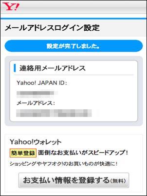 Yahoo! JAPAN ID スマホ