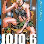 ジョジョの奇妙な冒険第6部カラー版