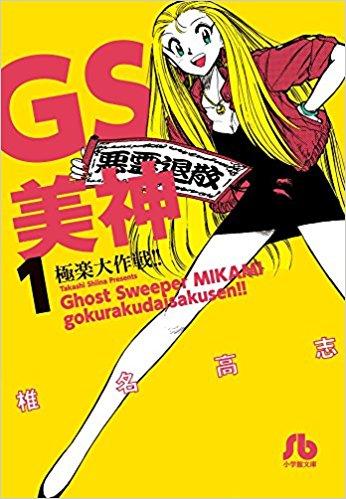 GS美神極楽大作戦!!