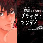 BLOODY MONDAY Season2 絶望ノ匣
