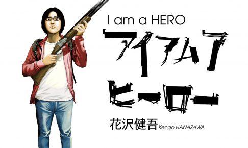 アイアムアヒーロー